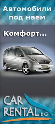 Наем на семеен ван Mercedes Vito сега на великденски цени!