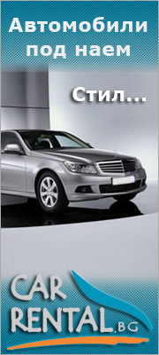 Наем на Mercedes C Class с шофьор с Car Rental Bulgaria.
